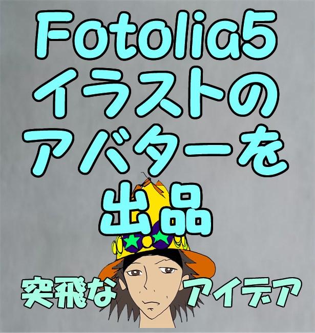 Fotolia5イラストのアバターを出品