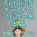 Adobeフォトリア|Fotolia5イラストのアバターを出品