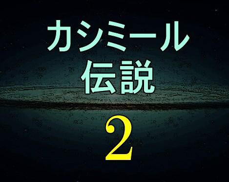 カシミール伝説2