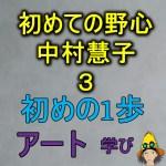 【初めの一歩は小さいほうがいい】中村慧子の野心に学ぶ3待つな歩け