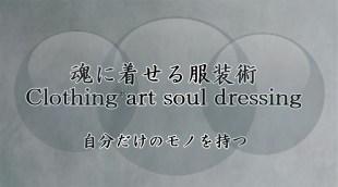 魂に着せる服装術Clothing art soul dressing
