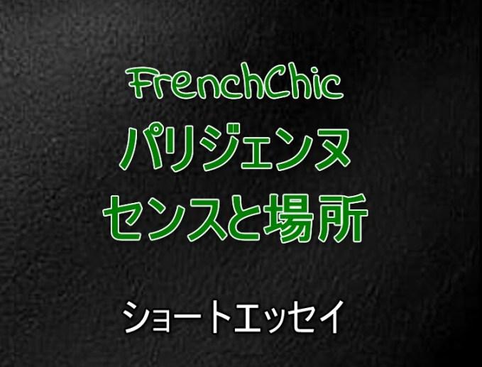 FrenchChic