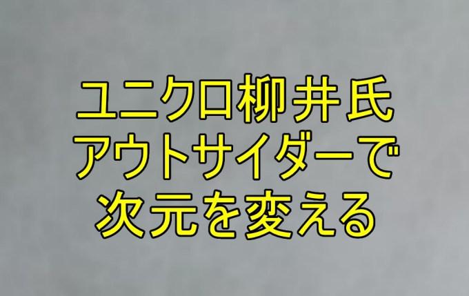 ユニクロ柳井氏アウトサイダーで次元を変える