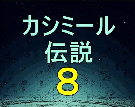 カシミール伝説8jpg