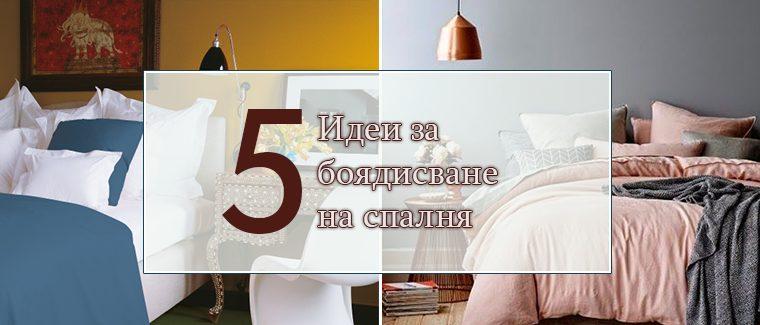 5 идеи за боядисване с латекс на спалня