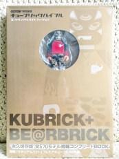 MEDICOM TOY Kubrick Satan Arbeit vs Geton & Guide Book - 01