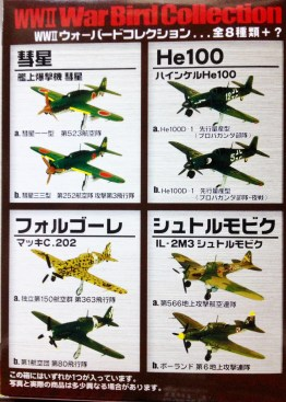 f-toys-confect-1-144-work-shop-vol-7-wwii-war-bird-collection-single-box-02
