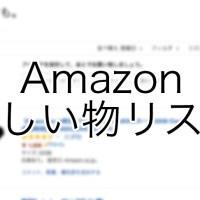 Amazonのほしい物リストで本名を公開せずに(匿名で)ギフトを受け取る方法