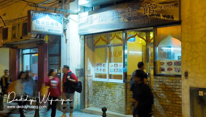 loulan islam restaurant 05 - Hidden Gem : Dua Tempat Makan Halal di Macao