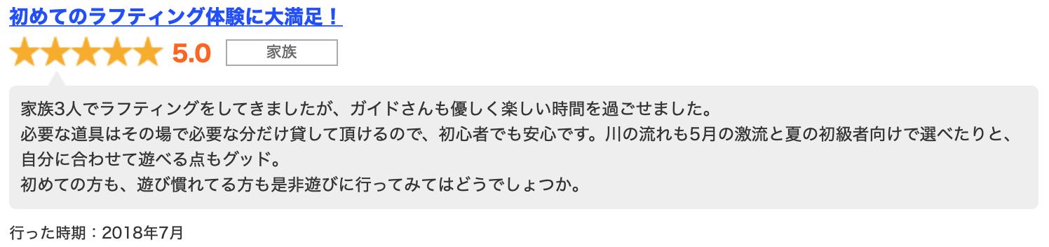 スクリーンショット 2019-08-03 12.58.29