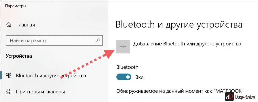 Windows жүйесінде Bluetooth құрылғысын қосу