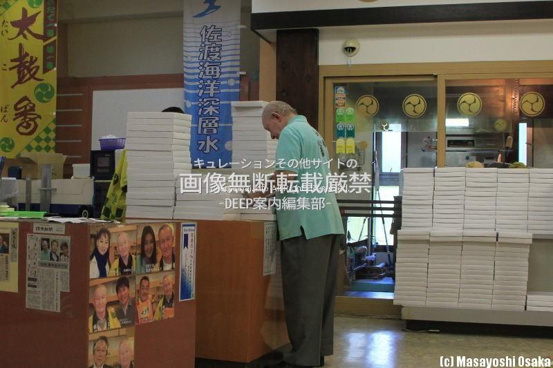 ジェンキンス氏がいる佐渡歴史伝説館に行くために佐渡島に渡ってきた