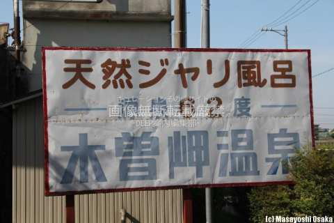 桑名郡 木曽岬温泉