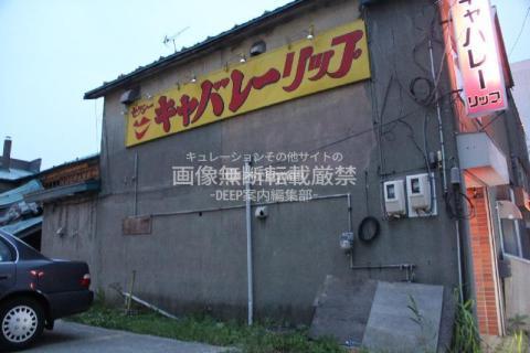 北海道 岩見沢市