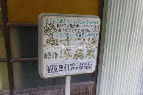 静岡県川根本町 寸又峡温泉