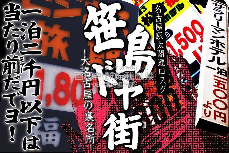 日本三大都市の一つらしい名古屋の玄関・名古屋駅太閤通口に残る「笹島ドヤ街」の痕跡を求めて