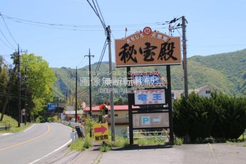 栃木県 日光市