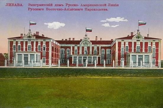 Emigration house Liepaja