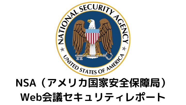 アメリカ Nsa