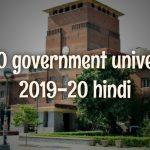 भारत में टॉप 10 गवर्नमेंट यूनिवर्सिटी