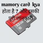 Memory card क्या होता है ?