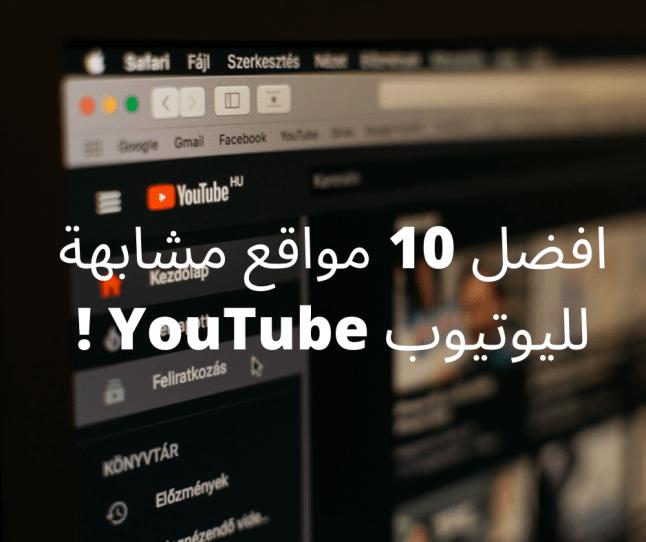 افضل 10 مواقع مشابهة لليوتيوب YouTube !