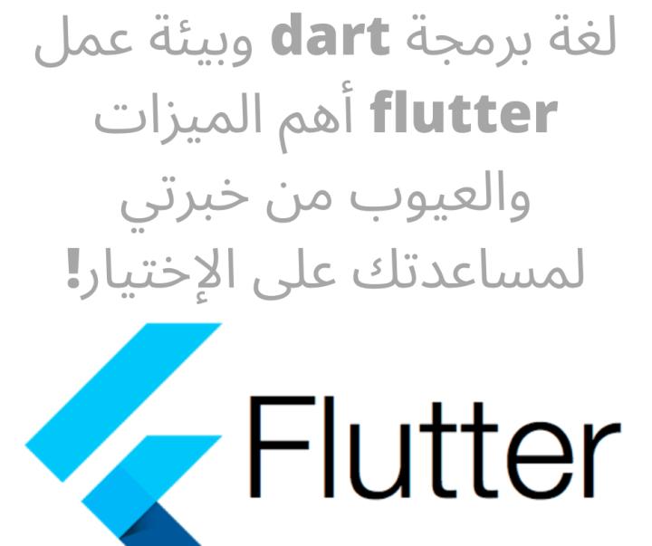 لغة برمجة dart وبيئة عمل flutter أهم الميزات والعيوب من خبرتي لمساعدتك على الإختيار!