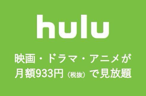 【映像天国 実際に使用した感想付きで徹底解説】人気動画サービスレビュー:Hulu
