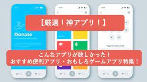 【実際に使ってみてよかった神アプリ】便利なアプリ、遊んでみて楽しかったゲームアプリ