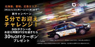 【オススメ便利アプリ】タクシー配車アプリDiDi~乗車地点と目的地を入力したら平均5分でタクシーがお迎えに来るタクシー配車アプリ~