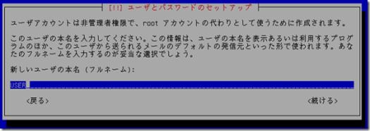 debian_install10