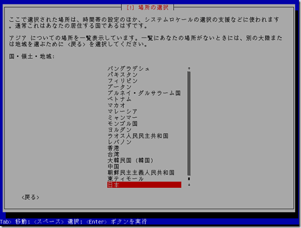 debian_install3