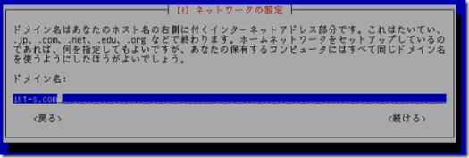 debian_install7