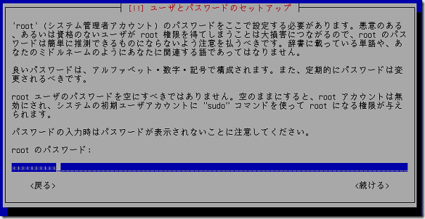 debian_install8