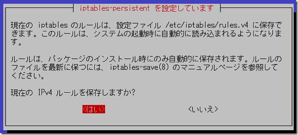 iptables1