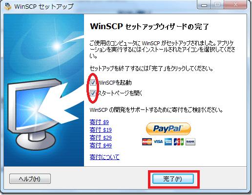 winscp8