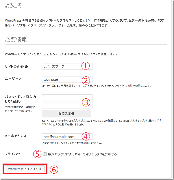 wp_install13