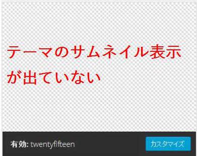 theme_fail3