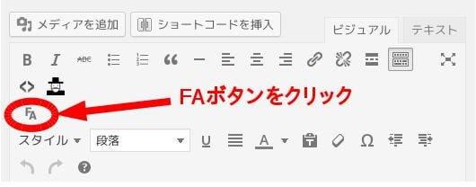 ビジュアルモードで「FA」ボタンをクリック