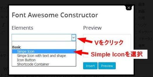 ElementからSimple Iconを選択