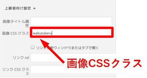 画像CSSクラスに、クラス名を入れる