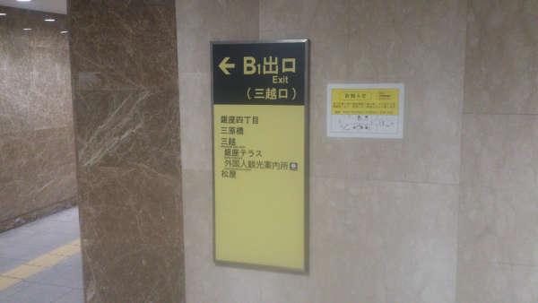 地下鉄通路のB1出口とつながっています。