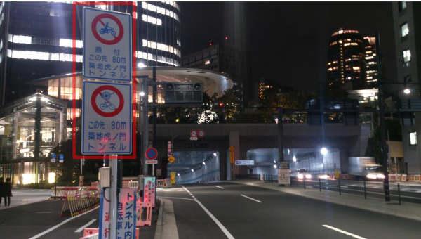 原付・自転車通行禁止です