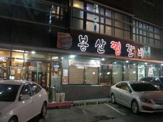 鳳山チムカルビという店にした。