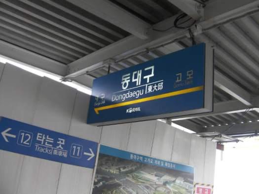 約50分で東大邱駅に着きました。