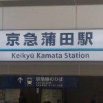 京急蒲田駅前あすとウィズの一時利用自転車駐輪場