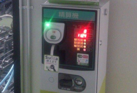 今や当然の設備となったSUICA対応精算機