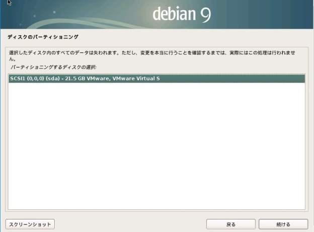 debian9-inst12-1