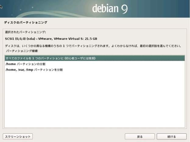 debian9-inst13-1