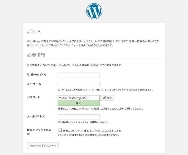 wp-install-6